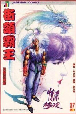 The cover for the unofficial Street Fighter II Manwha